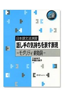 Nihongo Bunpo Enshu - Hanashite no Kimochi o Arawasu Hyogen