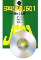 Nihongo Chukyu J501 - CD