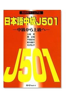 Nihongo Chukyu J501 - Kyoshiyo Shidosyo