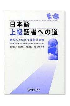 Nihongo Jokyu Washa e no Michi - Kichinto Tsutaeru Gijutsu to Hy