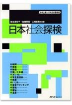 Nihon Shakai Tanken