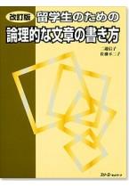 Ryugakusei no Tame no Ronriteki na Bunsho no Kakikata