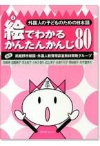 E de Wakaru Kantan Kanji 80