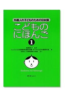 Kodomo no Nihongo 1