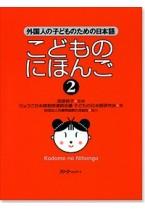 Kodomo no Nihongo 2