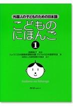 Kodomo no Nihongo 1 Renshucho