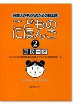 Kodomo no Nihongo 2 E-Kaado