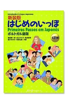 Hajime no Ippo (Portuguese Edition)
