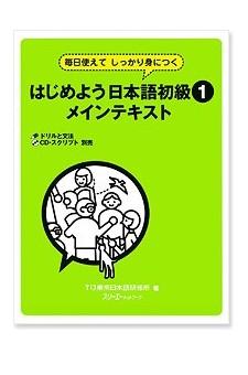 Hajimeyo Nihongo Shokyu 1