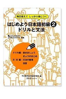 Hajimeyo Nihongo Shokyu 2