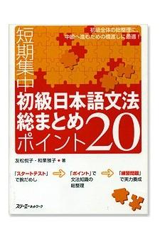 Tanki Shuchu Shokyu Nihongo Bunpo Somatome Pointo 20