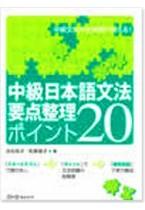Chukyu Nihongo Bunpo Yoten Seiri Pointo 20