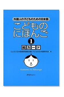 Kodomo no Nihongo 1 E-Kaado