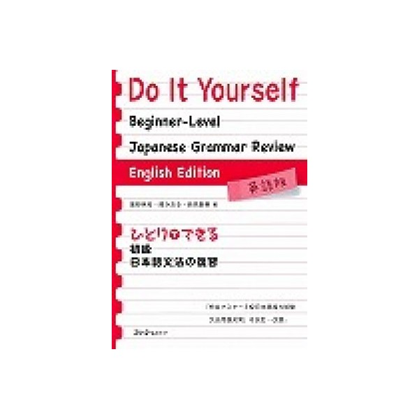 japanese grammar book for beginners pdf