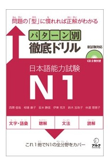 Complete Exercise Book for the JLPT N1