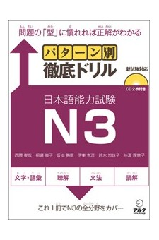 The Complete Exercise Book for the JLPT N3