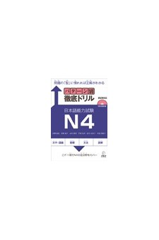 The Complete Exercise Book for the JLPT N4