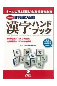 Kanji Handbook for the JLPT