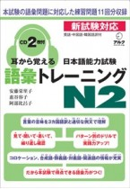 Preparation for the JLPT Level N2 - Vocabulary