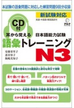 Preparation for the JLPT Level N3 - Vocabulary
