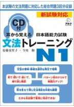 Preparation for the JLPT