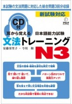 Preparation for the Japanese Language Proficiency Test N3: Grammar