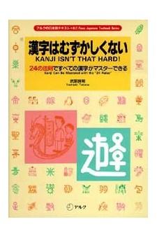 Kanji Isn't That Hard!