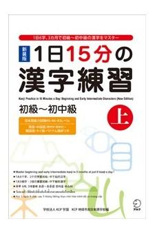 Kanji Practice In 15 Minutes Per Day