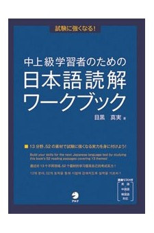 The Japanese Reading Workbook for Intermediate-Advanced Learners