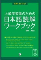 The Japanese Reading Workbook for Advanced Learners