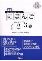 The Japanese 1.2.3 - Volume 2