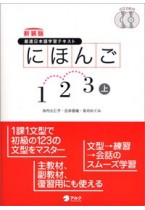 The Japanese 1.2.3 - Volume 1