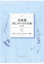 Nihongo Oshaberi no Tane - Dai 2-han