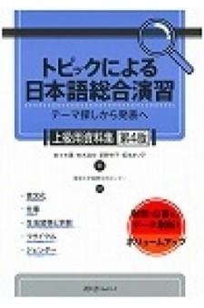 Topikku niyoru Nihongo Sogo Enshu - Jokyu yo Shiryoshu Dai 4 Han