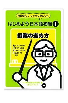 Hajimeyo Nihongo Shokyu 1 - Jugyo no Susumekata