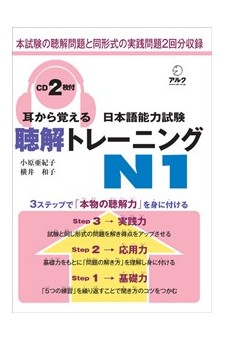 Preparation for the JLPT Level N1 - Listening & Comprehnsion