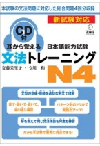 PREPARATION FOR THE JLPT LEVEL N4: GRAMMAR