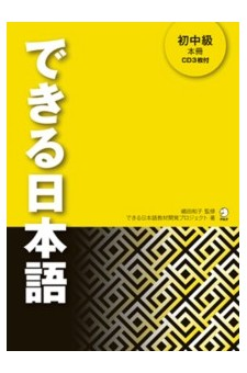 Dekiru Nihongo - Upper Beginner to Lower Intermediate Level