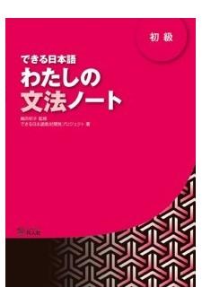 Dekiru Nihongo – Beginner Level - Bunpo Nooto