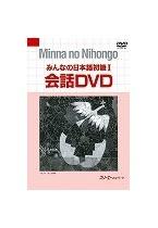 Minna no Nihongo I Kaiwa DVD NTSC