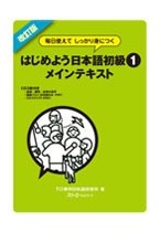 Kaitei Ban - Mainichi Tsukaete Shikkari Mi ni Tsuku Hajimeyo Nihongo Shokyu 1 - Main Text