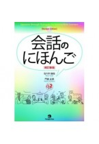 Kaiwa no Nihongo - Japanese through Dialogues for Intermediate Learners