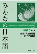 Minna no Nihongo Shokyu II Dai 2-Han Honyaku Bunpo Kaisetsu Doitsugoban