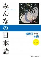 Minna no Nihongo Shokyu II Dai 2-Han Honsatsu Kanji Kana
