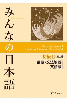 Minna no Nihongo Shokyu II Dai 2-Han Honyaku - Bunpo Kaisetsu Eigoban