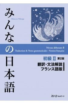 Minna no Nihongo Shokyu II Dai 2-Han Honyaku - Bunpo Kaisetsu Furansugokugoban