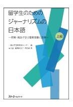 Ryugakusei no Tame no Janarizumu no Nihongo-Shinbun Zasshi de Manabu Juyo Goi to Hyogen
