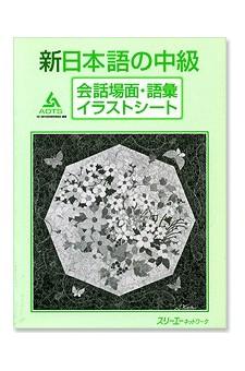 Shin Nihongo no Chukyu Kaiwabamen-Goi Irasuto