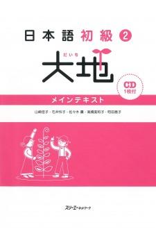 Nihongo Shokyu 2 Daichi - Mein Tekisuto