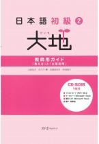 Nihongo Shokyu 2 Daichi Kyoshiyo Gaido: Oshiekata to Bunkei Setsumei
